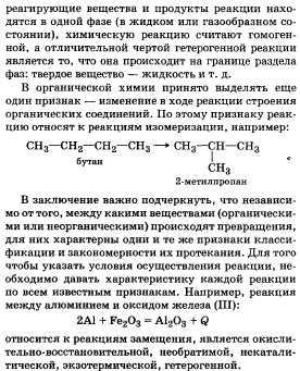 Неорганической и органической химии