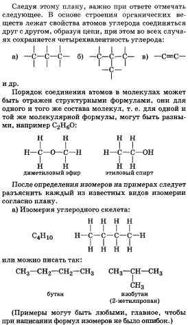 ответы на варианты контрольных работ по ортанической химии